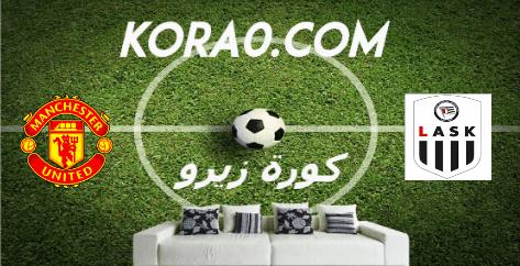 مشاهدة مباراة مانشستر يونايتد و لاسك لينز بث مباشر اليوم 12-3-2020 الدوري الأوروبي