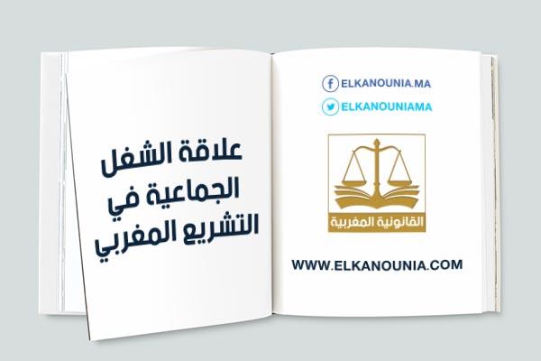 مقال بعنوان: علاقات الشغل الجماعية في التشريع المغربي PDF