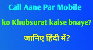 call-aane-par-apne-mobile-ko-khubsurat-kaise-bnaye