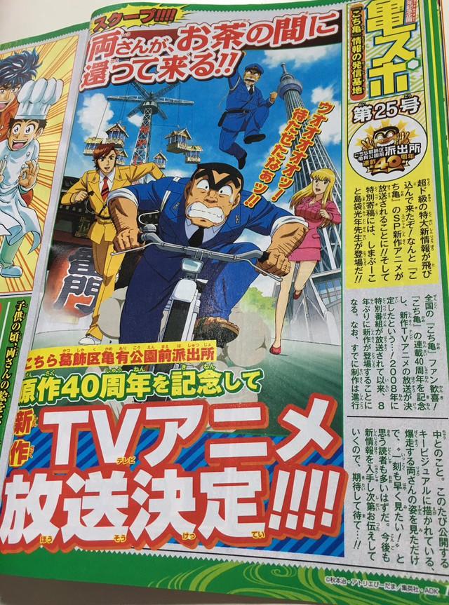 KochiKame w Weekly Shōnen Jump - zapowiedź anime