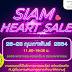 """Siam Heart Sale"" รวมทุกเรื่องที่นักขายออนไลน์ไม่ควรพลาด 26 – 28 ก.พ.นี้ ณ รอยัล พารากอน ฮอลล์"
