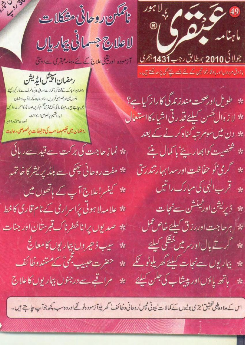 Ubqari Medicine Stores In Lahore