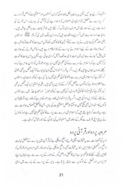 Quran Para Ahkam