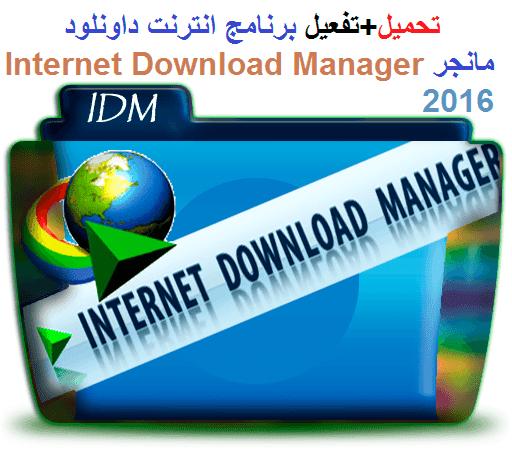 تحميل+تفعيل, برنامج ,انترنت ,داونلود, مانجرInternet Download Manager 2016