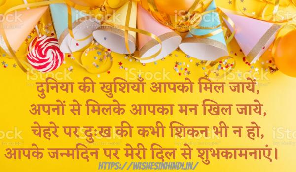 Happy Birthday Wishes In Hindi For Fufa ji