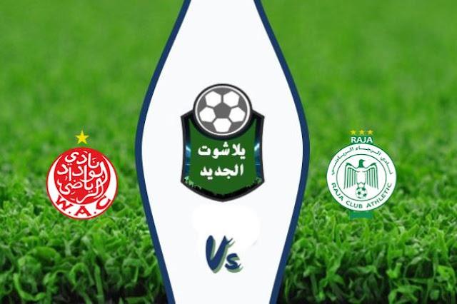 التعادل يفرض نفسة في ديربي الوداد والرجاء بالبطولة العربية