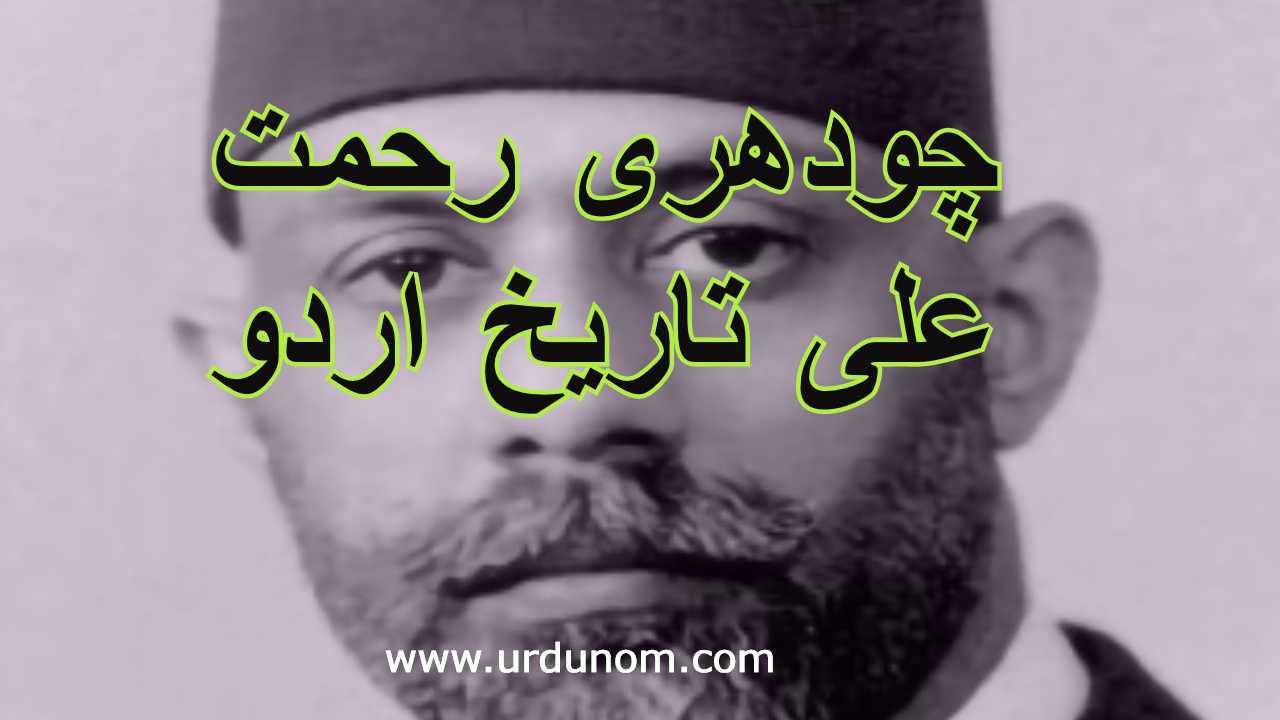Chaudhry Rehmat Ali  History in Urdu