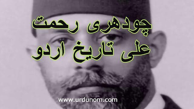 چودھری رحمت علی  تاریخ اردو میں | Chaudhry Rehmat Ali  History in Urdu