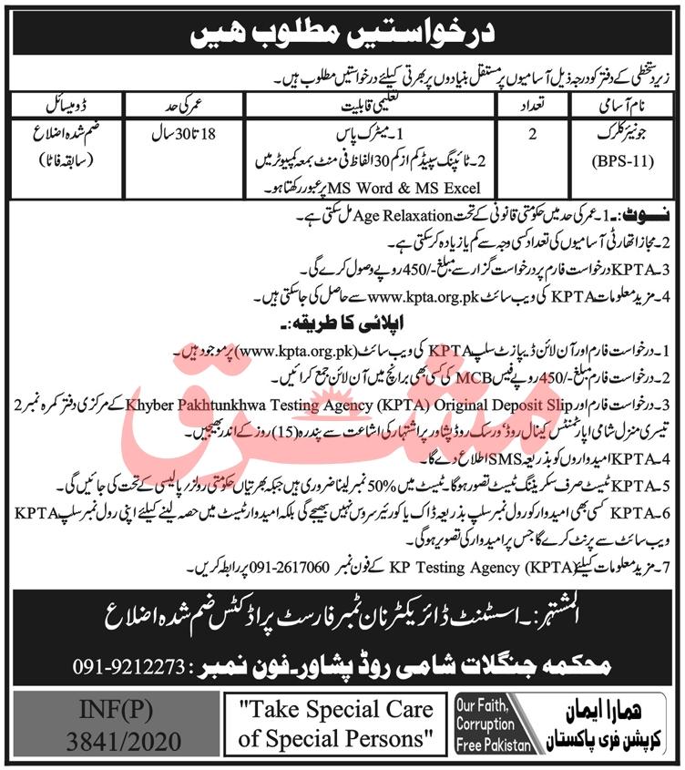 Forest Department Govt of KPK Job Advertisement in Pakistan Jobs 2021