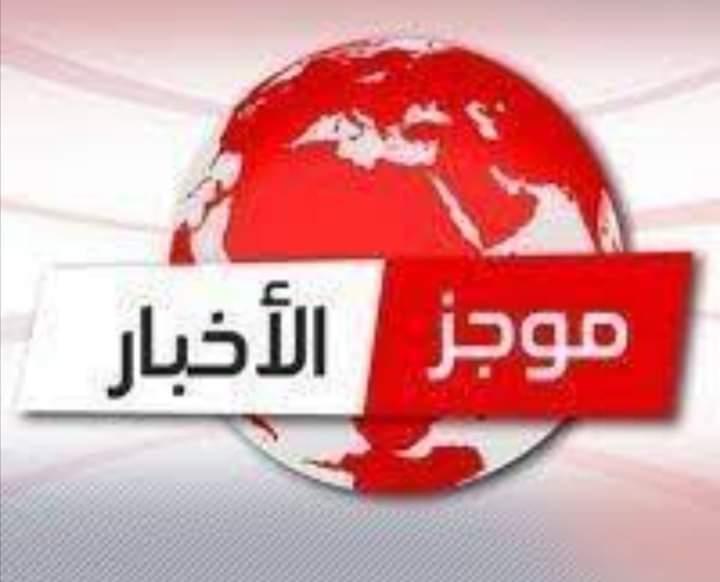 موجزأخبار مصر