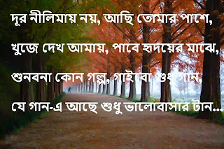 bangla love sms text