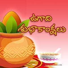 Happy Ugadi Images in Telugu