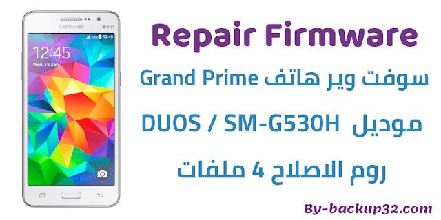 سوفت وير هاتف Galaxy Grand Prime Duos موديل SM-G530H روم الاصلاح 4 ملفات تحميل مباشر