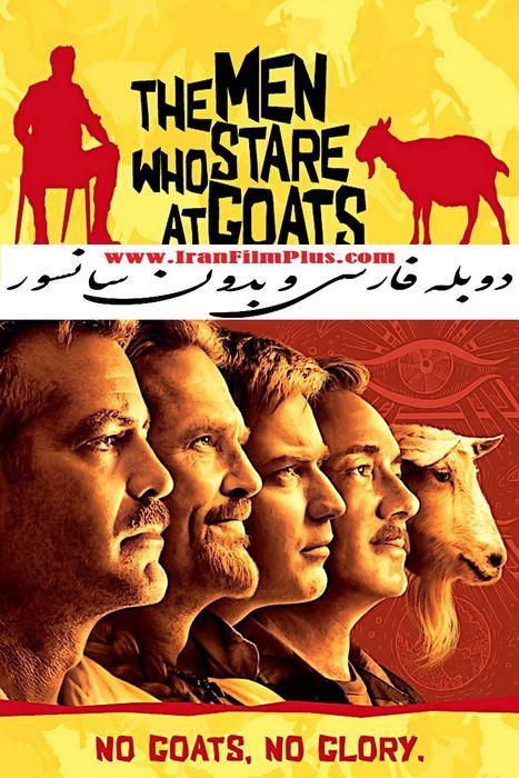 مردانی که به بزها خیره می شوند (2009) The Men Who Stare at Goats