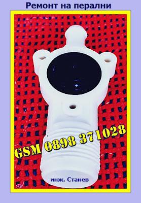 Ремонт на пералня Beko, Повреден клапан на пералня, Клапан, Ремонт н перални, Ремонт на пералня, Бобина, Корпус, Майстор, Наводнение, Теч,