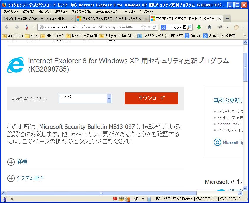 Windows XP 用のMSEはどうやってダウンロードす …