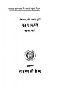 Kayakalp By Munshi Premchand In Pdf