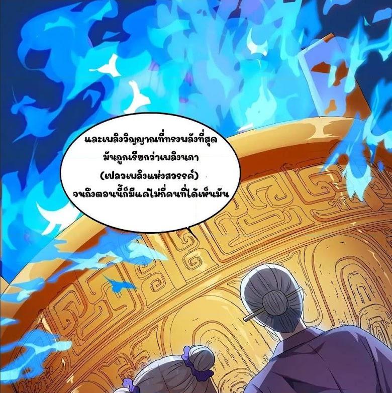 Reborn 80,000 years - หน้า 22