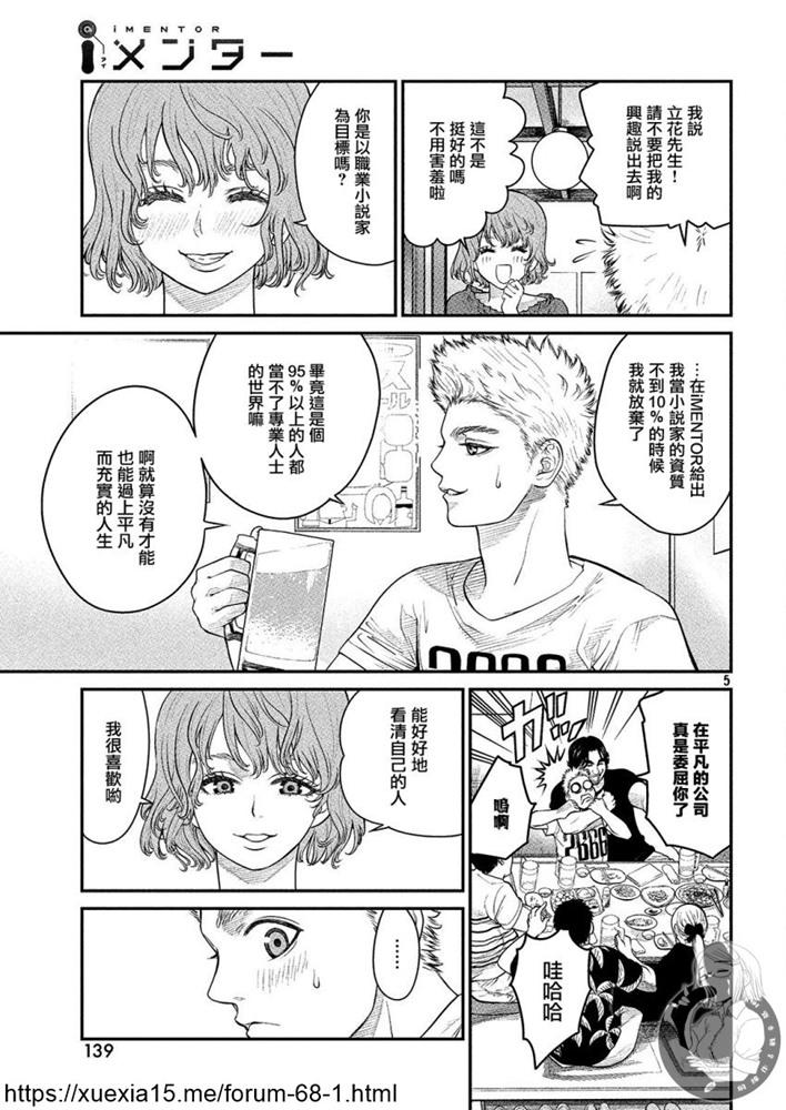 iMENTOR: 01话 - 第7页