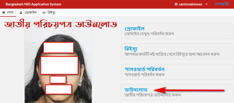 nid download bangladesh | How to check online nid bd