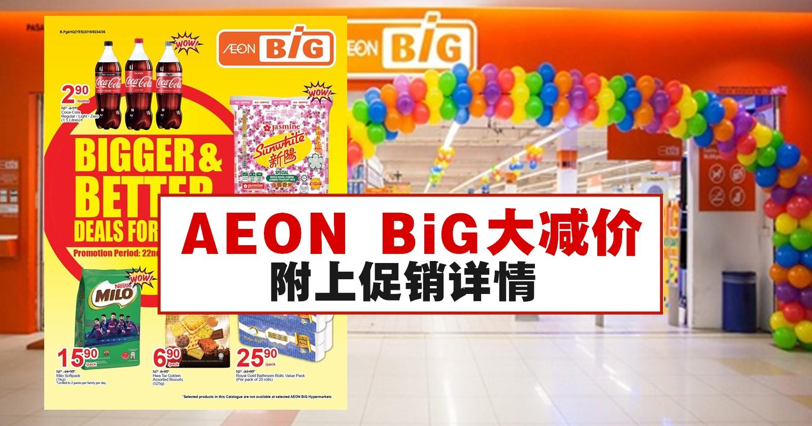 AEON BiG大减价