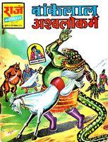 vision16alumni org » Blog Archiv » raj comics bankelal free