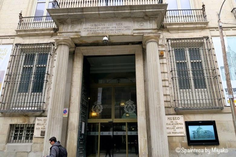 ゴヤ、ダリ、ピカソ、マドリードの王立美術アカデミーの入口
