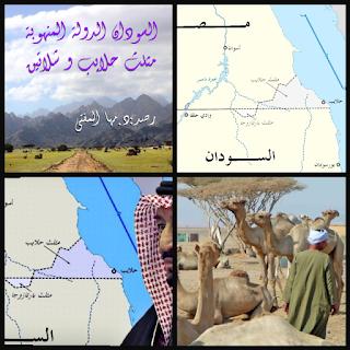 السودان الدولة المنهوبة .. حلايب و شلاتين (2)