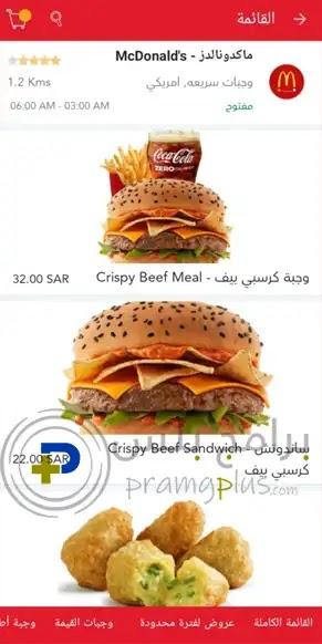 اسعار وجبات تطبيق جاهز