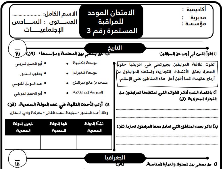 فرض الاجتماعيات المرحلة الثالثة المستوى السادس 2021 وفق المنهاج المنقح