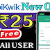 [All Users] Mobikwik UPI – Get ₹ 25 Free In Mobikwik Wallet