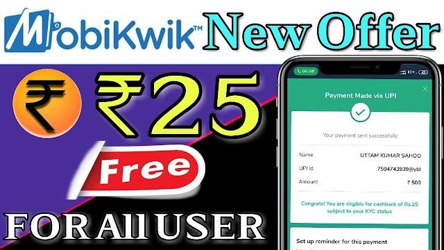 [All Users] Mobikwik UPI – Get ₹ 25 Free In Mobikwik Wallet