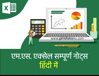 MS Excel tutorial notes PDF download in Hindi | Microsoft Office