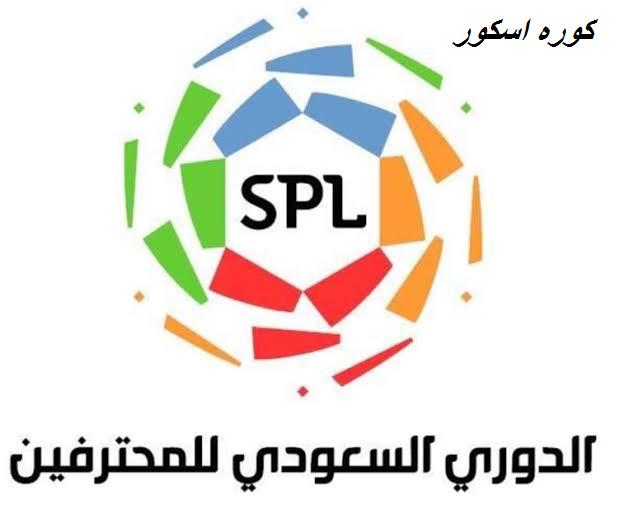 اخبار مباريات الدوري السعودي