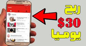 افضل موقع صادق لربح 30 دولار يوميا من الانترنت ستشكرني عليه - جديد الربح من الانترنت