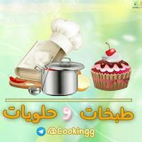 🎂 طبخات وحلويات 🍲