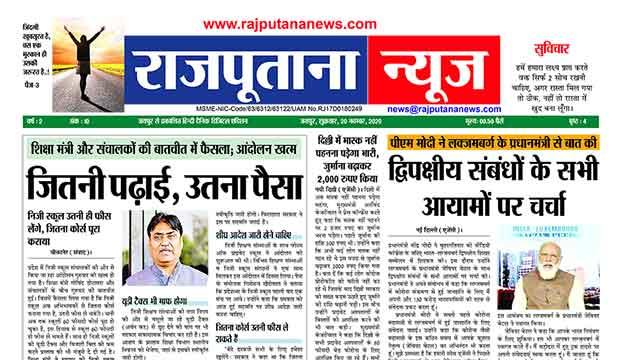Rajputana News daily epaper 20 November 20