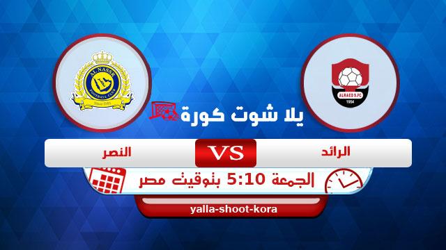 al-raed-vs-al-nasr