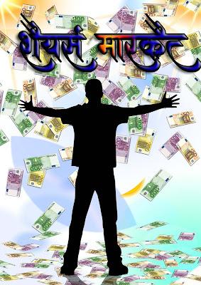 What is Share Market in Hindi - शेयर मार्केट क्या है