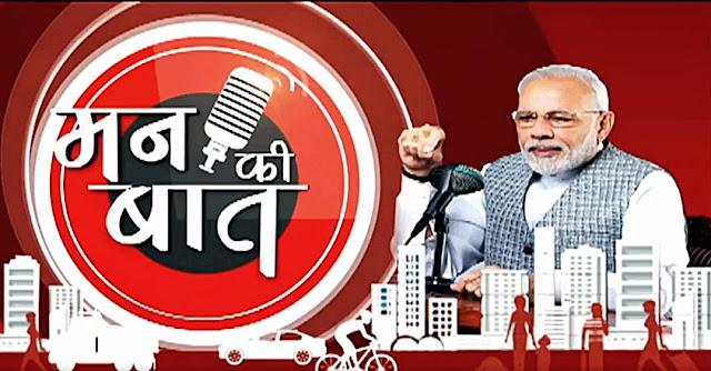 प्रधानमंत्री नरेंद्र मोदी ने मन की बात में कहा कि गांवों में हमारी बेटियां हजारों की संख्या में मास्क बना रही हैं