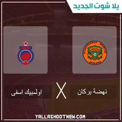 مشاهدة مباراة نهضة بركان واوليمبك اسفى بث مباشر اليوم 10-02-2020 فى الدورى المغربى