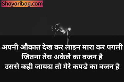 Best Attitude Shayari For Girlfriend