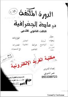 الدورة المكثفة في الجغرافيا الصف الثالث الثانوي الأدبي سوريا