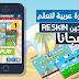 دورة عربية شاملة لتعلم الرسكين (Reskin) , والبدأ في تحقيق آلاف الدولارات شهريا من الإنترنت !