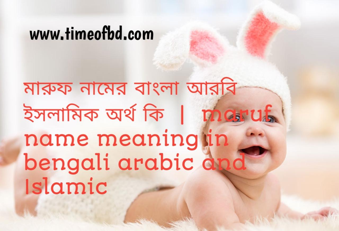 মারুফ নামের অর্থ কী, মারুফ নামের বাংলা অর্থ কি, মারুফ নামের ইসলামিক অর্থ কি, maruf name meaning in bengali