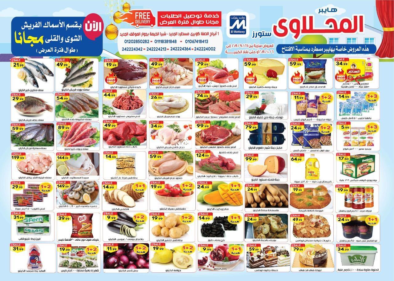 عروض المحلاوى مسطرد من 27 سبتمبر حتى 6 اكتوبر 2019 ارخص الاسعار و اقوى العروض