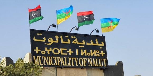بلدية نالوت