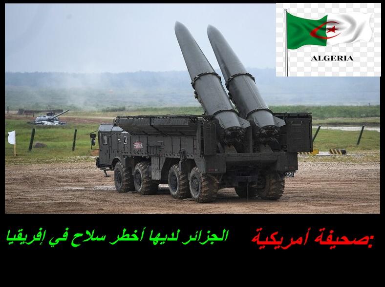 صحيفة أمريكية: الجزائر لديها أخطر سلاح في إفريقيا