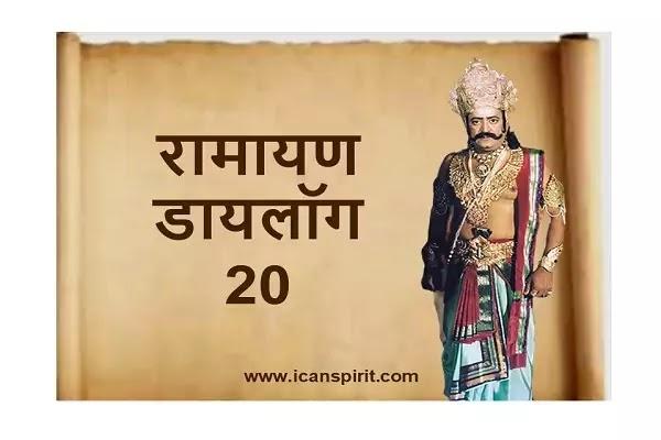 रामायण डायलॉग 20 Ramayan Dialgoue Ramnand Sagar
