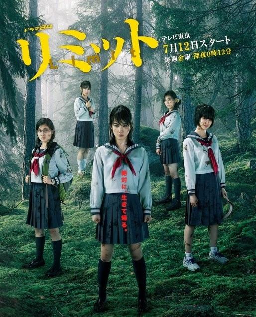 الدراما اليابانية 2013 LIMIT مترجمة